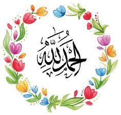 الحمد لله حمدا كثيرا طيبا مباركا فيه كما يحب ربي ويرضى ❤️