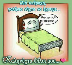 Good Night, Gardening, Dreams, Gift, Decor, Nighty Night, Decoration, Garten, Lawn And Garden