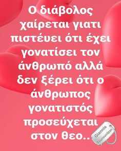 Quote Life, Greek Quotes, Den, Jars, Quotes About Life, Citation Vie, Live Life, Quotes On Life, Life Quotes