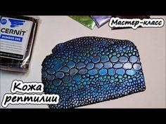 Имитируем кожу рептилии из полимерной глины - Ярмарка Мастеров - ручная работа, handmade