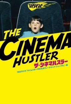 『THE CINEMA HUSTLER』TBSラジオ「ライムスター宇田丸のウィークエンド・シャッフル」編
