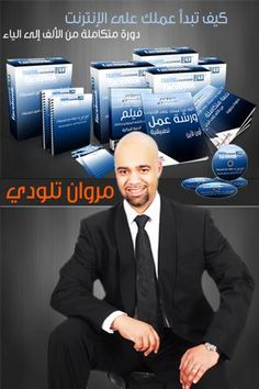 This App is to help you learn how to start your business online today. this app is strictly an Arabic App and for people all over the world.  http://Mobogenie.com
