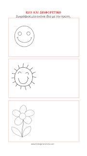 """Φύλλα εργασίας για το """"ΙΔΙΟ & ΔΙΑΦΟΡΕΤΙΚΟ"""" - Kindergarten Stories"""