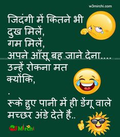 Funny Father Son Joke In Hindi Images Funny Stuff Pinterest
