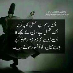 Urdu Poetry Romantic, Love Poetry Urdu, My Poetry, Sufi Quotes, Urdu Quotes, Poetry Quotes, Qoutes, Iqbal Poetry, Sufi Poetry