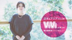 日本&アジアで大人気! ViViの魅力を鴉田編集長にインタビュー