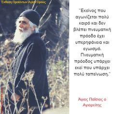 Πνευματική πρόοδος... Orthodox Christianity, Orthodox Icons, Faith In God, Christian Faith, Priest, Fun To Be One, Catholic, Saints, Prayers