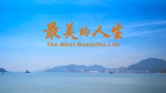 "God's Love Accompanied Me | Short Film ""The Most Beautiful Life"""