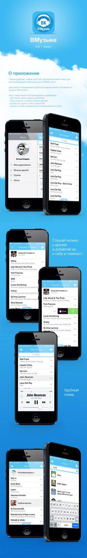 Приложение ВМузыке для ВКонтакте