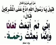 Happy Eid, Hadith, Islamic Quotes, Religion, Knowledge, Arabic Calligraphy, Journal, Mecca, Allah