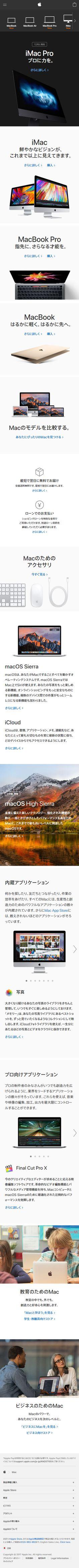 Mac WEBデザイナーさん必見!スマホランディングページのデザイン参考に(シンプル系)