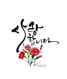 다가올 어버이날과 스승의날 선물을 미리 준비하는 선생님 덕분에 일찍 머그컵을 만들어 봤네요^^ 카네이션... Calligraphy Flowers, Caligraphy, 3d Pen, Korean Art, Watercolor Cards, Geek Stuff, Logo Design, Clip Art, Lettering