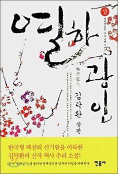 김탁환 - 열하광인 (전 2권)