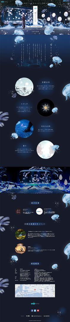 《可愛いデザインDB》 #webdesign #design #graphic #女性向けデザイン #webデザイン #イラスト #ウェブデザイン #グラフィック #グラフィックデザイン kyoto-aquarium