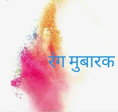 Holi Photo, Festival Image, Indian Festivals, Quotes, Quotations, Quote, Shut Up Quotes
