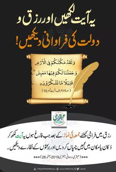#Rizq #Dolat #Frawani Urdu Quotes Islamic, Islamic Phrases, Islamic Teachings, Islamic Dua, Islamic Messages, Duaa Islam, Islam Hadith, Allah Islam, Islam Quran