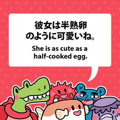 彼女は半熟卵のように可愛いね。 #fuguphrases #nihongo
