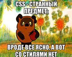 CSS / Интересные публикации / Хабрахабр
