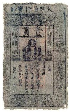 "Ming Dynasty currency Note, circa 1368-1373 AD, printed by hand on paper made from mulberry tree bark. Blue-gray in color, with black and red print.  Circa 1368.  This note shows bundles of ""cash"" coins tied together, so that even illiterate people could understand the monetary value of the note."