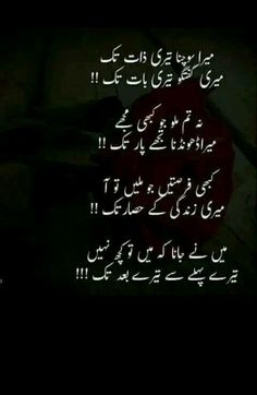 Poetry Images For Love Poetry Images And Background Images - Urdu Hindi Poetry Poetry Quotes In Urdu, Urdu Poetry Romantic, Love Poetry Urdu, Urdu Quotes, Allah Quotes, Quotations, Love Poetry Images, Best Urdu Poetry Images, Soul Poetry