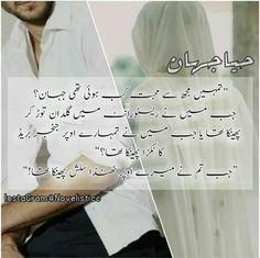 Wondrous 38 Best Novels Ki Dunya Images Quotes From Novels Urdu Novels Wiring 101 Cranwise Assnl
