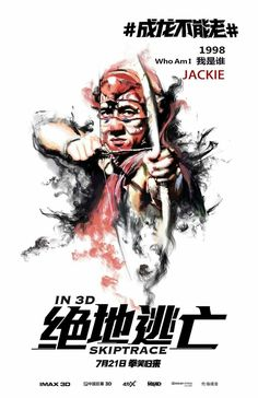 Jackie chan poster who am i