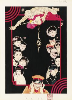 Poster for the Shūji Terayama's play Mōjin shokan. Illustration by Suehiro Maruo.