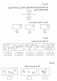 واجب منزلي في مادة الرياضيات لمستوى السنة الأولى ابتدائي .. - منتديات الجلفة لكل الجزائريين و العرب