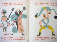 【ロシアの絵本】サムイル・マルシャーク/ウラジミル・レーベデフ「Цирк」1975年