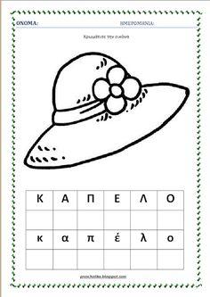 Λέξεις του Καλοκαιριού [ Φυλλάδια εργασίας Preschool Education, Writing Words, Too Cool For School, Learn To Read, Pre School, Worksheets, Activities, Learning, Taxi