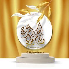 Jumma Mubarik, Jumma Mubarak Quotes, Beautiful Rose Flowers, Birthday Cake, Birthday Cakes, Cake Birthday