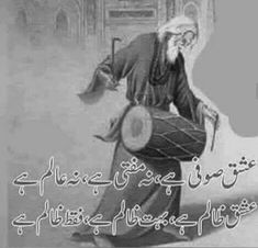 Hello، Welcome to Urdu Poetry world, Here You Can Find Every Type Of Poetry Latest Collections which you can Read Online. Stay Update with Urdu Poetry World. Urdu Funny Poetry, Poetry Quotes In Urdu, Sufi Quotes, Urdu Poetry Romantic, Love Poetry Urdu, Urdu Quotes, Qoutes, Quotations, Soul Poetry
