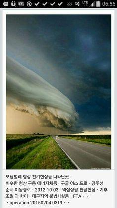 구름ᆞ성분ᆞ에너지체 의미ᆞ바람을 거꾸로 이동하는 구름 모습ᆞ위성ᆞ여러 증거ᆞ