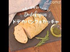 ドデカパンで世界一簡単パン作り | お菓子・パン材料・ラッピングの通販【cotta*コッタ】