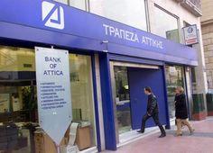 Απόφαση – βόμβα για την Attica Bank – Σταματούν οι χορηγήσεις της τράπεζας!