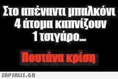 αστειες εικονες με ατακες Funny Greek, Sarcasm, Laughter, Funny Quotes, Company Logo, Jokes, Humor, Lol, Humour
