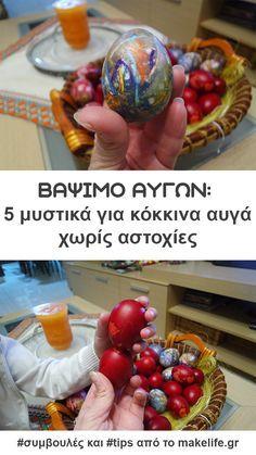 Βάψιμο αυγών: 5 μυστικά για κόκκινα αυγά χωρίς αστοχίες #eastereggs Drops Design, Easter Crafts, Easter Eggs, Serving Bowls, Diy And Crafts, Clean Eating, Food And Drink, Sweets, Baking
