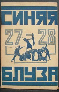 The Blue Blouse, 1926.