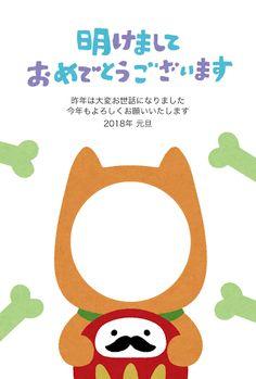 ダルマを持った犬のイラスト年賀状(戌年・写真フレーム)
