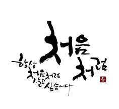 (1) 단월드(@kdahnworld) 님 | 트위터 Cool Lettering, Calligraphy Art, Poems, Poetry, Verses, Calligraphy, Poem