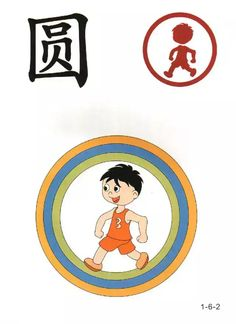 圆 (yuán) round; circle