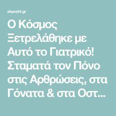Ο Κόσμος Ξετρελάθηκε με Αυτό το Γιατρικό! Σταματά τον Πόνο στις Αρθρώσεις, στα Γόνατα & στα Οστά - share24.gr