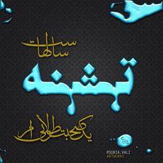 محمد علی بهمنی ●  محمدعلي بهمني/ گرافيك : پورياولي