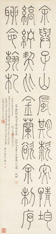 Qian Dian 1744-1806 CALLIGRAPHY IN SEAL SCRIPT. ink on paper, hanging scroll 130 by 32 cm. 51 by 12 1/2  in.  錢坫 1744-1806 篆書節錄宇文逌《庾子山集序》 釋文:余與子山,風期款宓,情均縞紵,契比金蘭,欲余制序,聊命翰札。  款識:柔兆敦牂歲(1786)四月望後二日,為恬谿先生書於吉金樂石之齋。錢坫。鈐印:獻之  題跋: (余鵬飛)懷寧余鵬飛觀於飲□光闔。鈐印:鵬飛私印 (畢以珣)丙午(1786)冬,余出諸友人書畫與頤園先生共賞之。頤兄劇愛此副,謂其筆力遒勁,為斯冰以後罕見者。時余將東歸頗流離索之思,因取其中「風期款宓,情均縞紵,契比金蘭」之語,遂舉以奉贈,長至月念又二日以珣記。鈐印:同心之言 (史善長)吳江史善長觀。鈐印:善長、赤霞  鑒藏印:三省堂珍藏金石書畫印  水墨紙本 立軸 130 x 32 公分,51 x 12 1/2 英寸