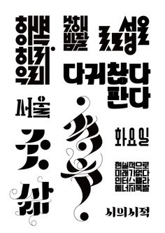 타이포 타이포 getting tattoos - Tattoos And Body Art Typo Design, Lettering Design, Branding Design, Typography Sketch, Typography Letters, Fonts Quotes, Name Card Design, Typography Poster, Design Reference