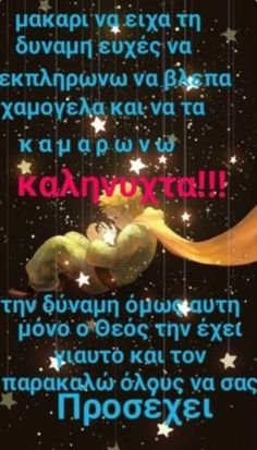 Quotes About New Year, Happy Words, Facebook Humor, Good Night Quotes, Night Photos, Greek Quotes, Good Morning, Wish, Pictures