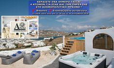 Διαγωνισμός με  δώρο ένα μοναδικό 4ήμερο στη κοσμοπολίτικη Μύκονο! Just Like Heaven, Mykonos, Summer Time, Greece, Outdoor Decor, Travel, Greece Country, Viajes, Daylight Savings Time