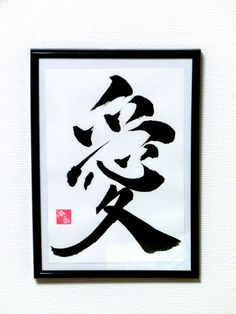 LOVE Framed Original Japanese calligraphy Wall art Sumi ink Kanji room decor Zen Ready to hang Chinese character Gift Wife Wedding Mother