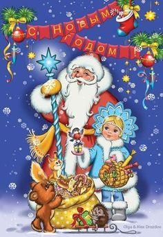 russian new year cards s novym godom pozdravleniya ded moroz