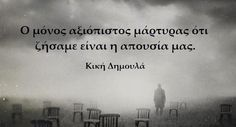 Η απουσία Motto, Greek Quotes, Greeks, Poetry, Thoughts, Frame, Life, Inspiration, Beautiful